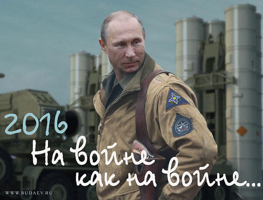 Календарь 2016. На войне как на войне