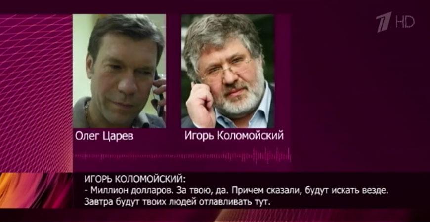 Звонок Игоря Коломойского