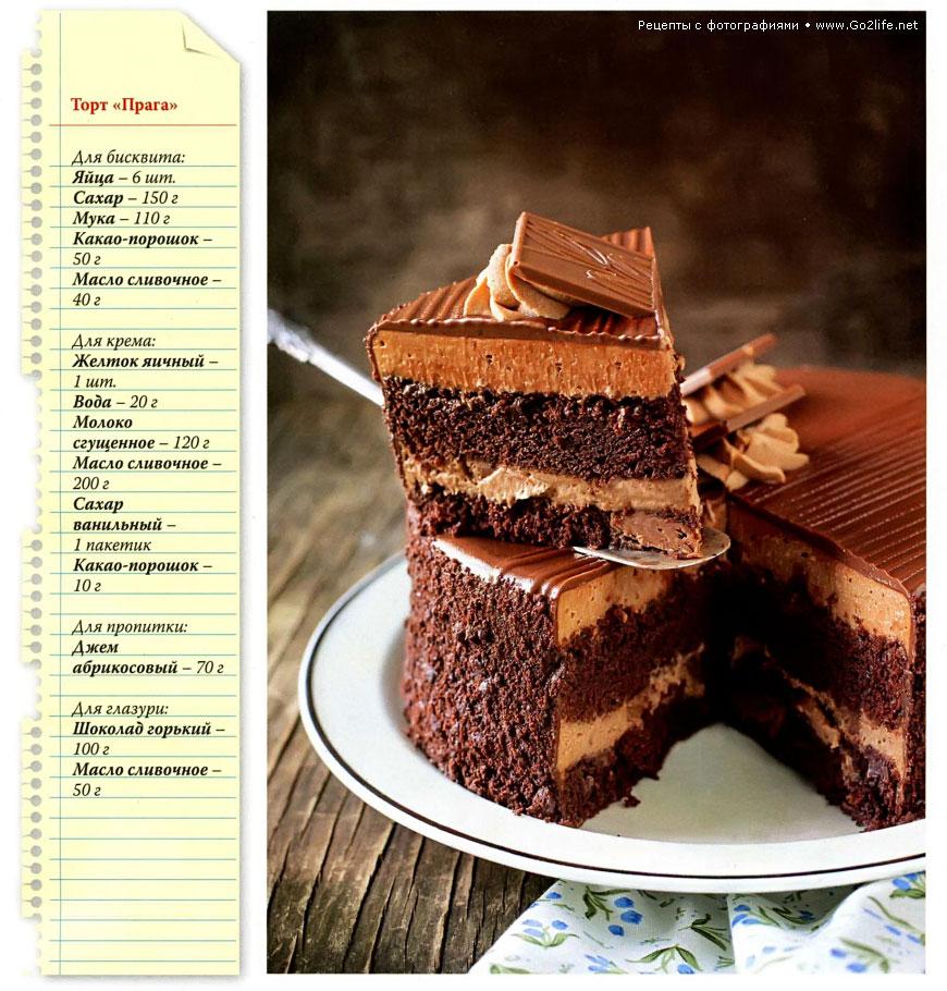 вкуснейший торт Прага