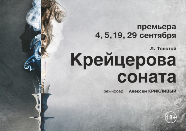 Крейцерова соната_горизонталь