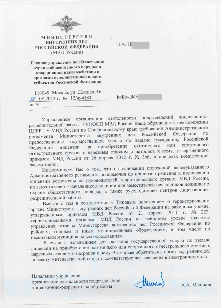 Маликов - районы