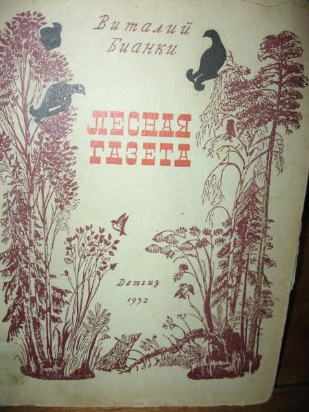 Обложки детских книг времен ссср