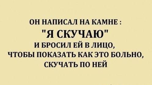 боль-камень-скучать-песочница-128405