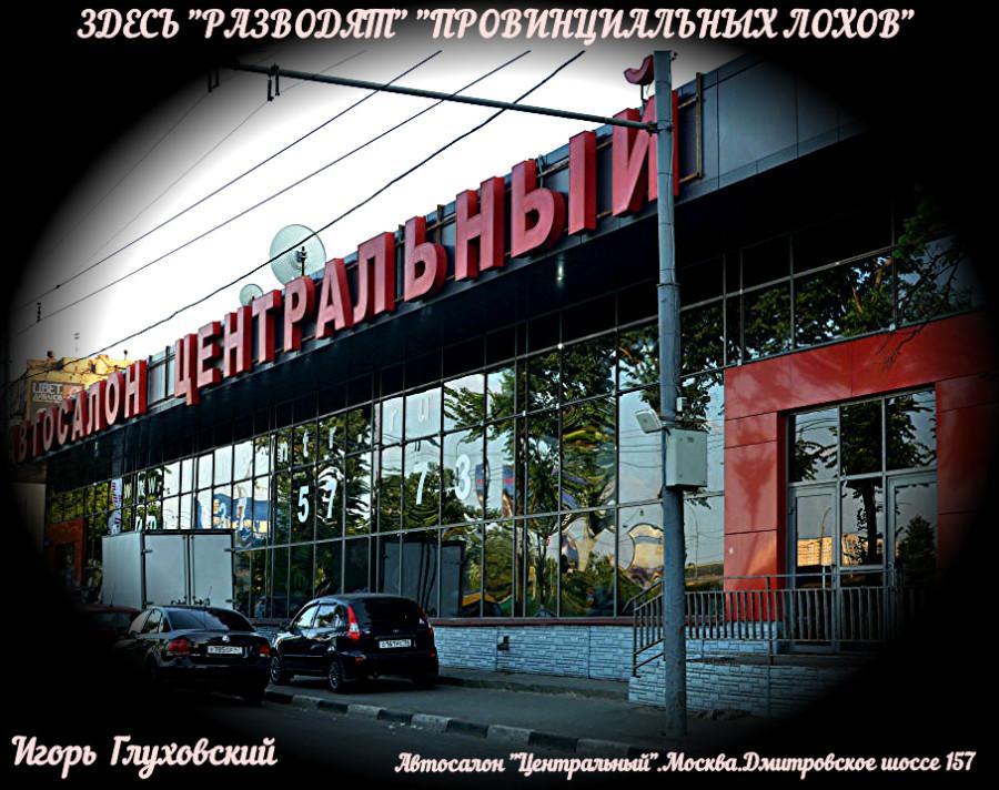 Автосалон москва дмитровское шоссе д 157 москва автосалон мас моторс отзывы