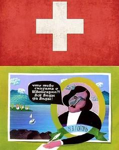 швейцария-РГДБ.JPG