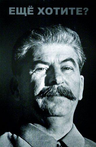 Сталин ждёт нас фото