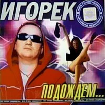 фото певец игорёк