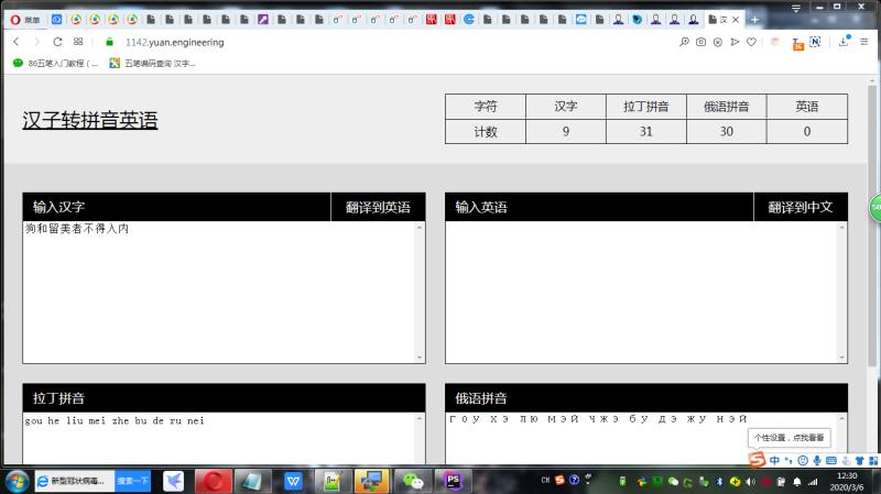 输入汉字,服务异步转换拉丁拼音和俄语拼音