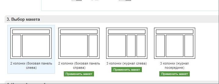 Выберите стиль журнала - Yandex