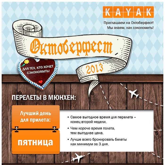kayak_octoberfest_rus_4_700-new