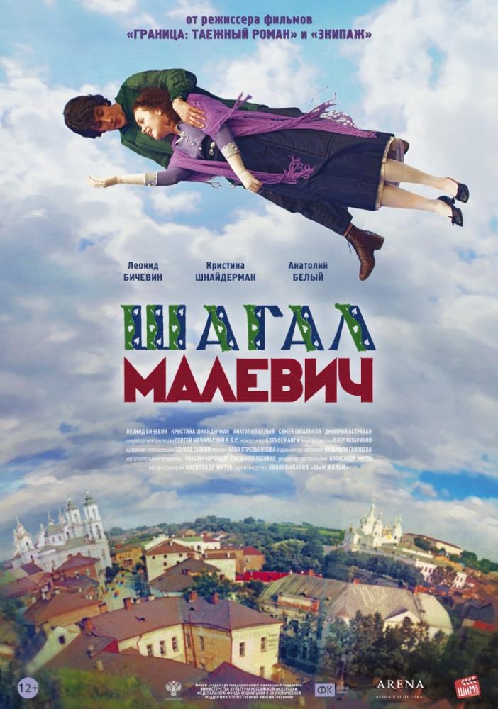 kinopoisk.ru-Shagal-Malevich-2373089