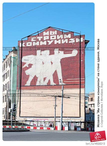 mozaika-my-stroim-kommunizm-na-stene-zdaniya-moskva-0004520213-preview