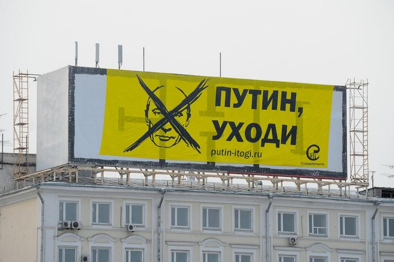 kreml-ukrasili-bannerom-putin-uhodi_4