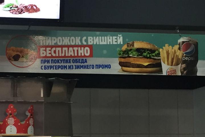 Пирожок за 110 тысяч рублей