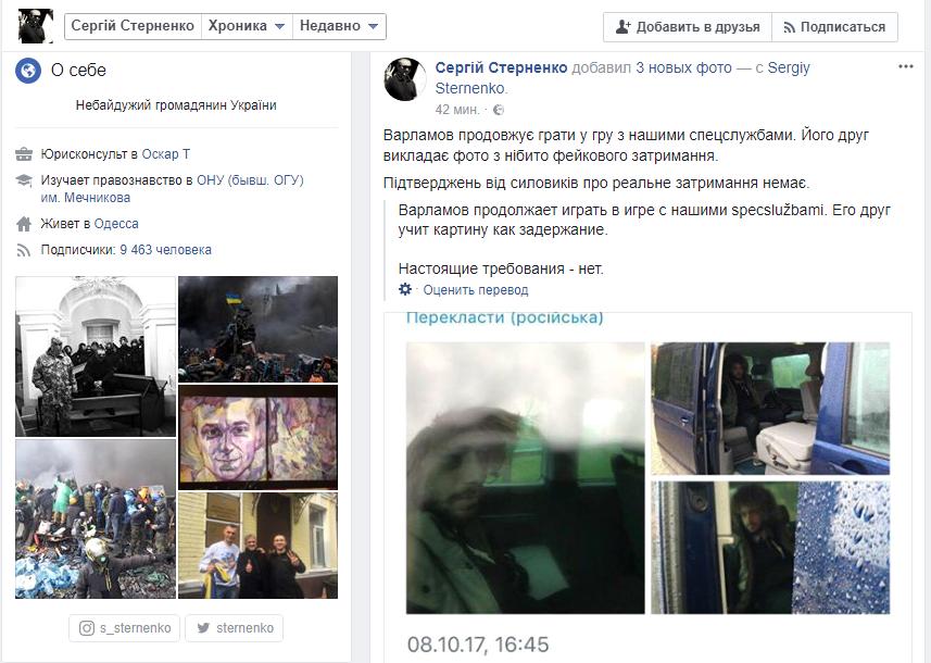 Варламова арестовали на Украине