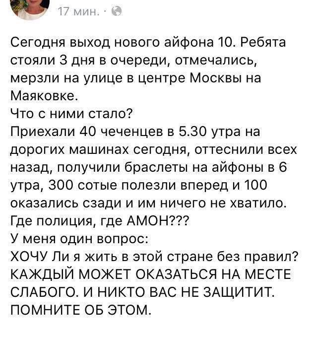 Кадыров уже купил Айфон, а вы?