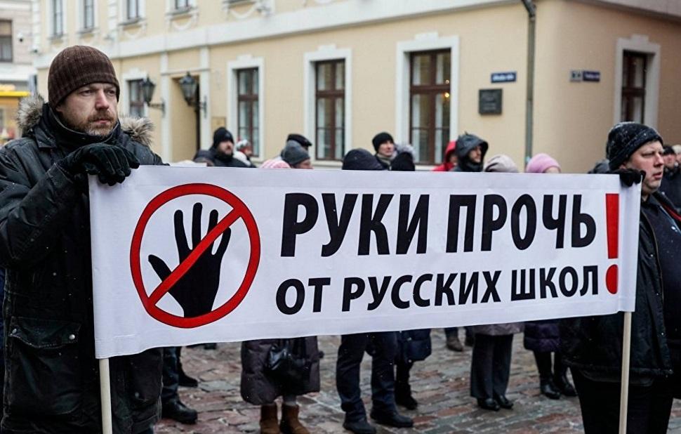Латвия не любит русских?