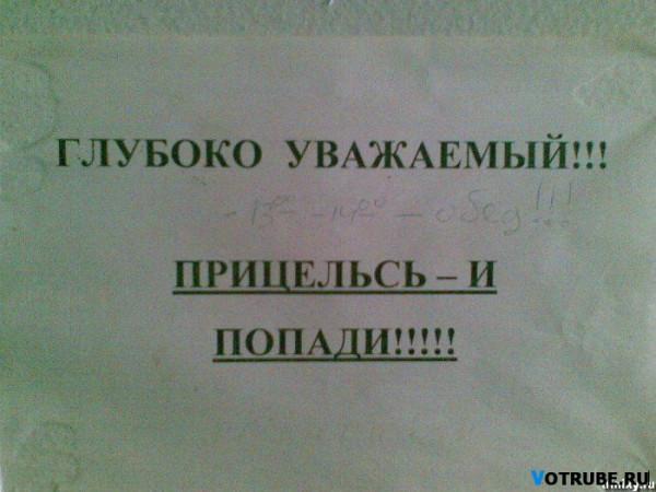 1235831458_smeshnye-nadpisi-(www.votrube.ru)1