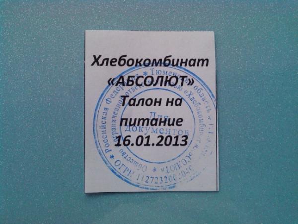 IMG_20130116_125935