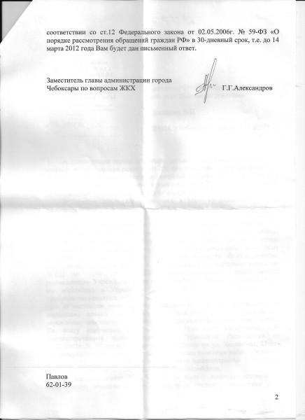 otvet-ot-administracii2