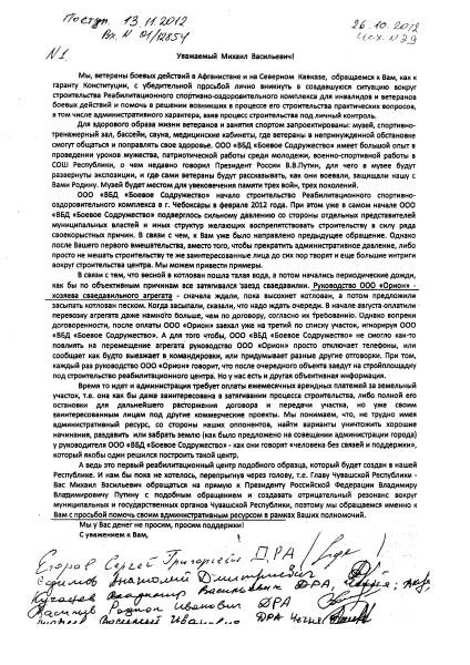 ПисьмаПресс-секретарь1 (2)