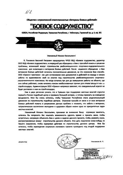 ПисьмаПресс-секретарь2 (2)