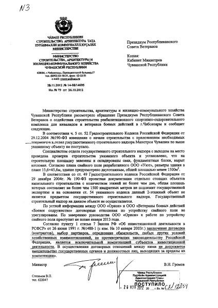 ПисьмаПресс-секретарь3 (2)