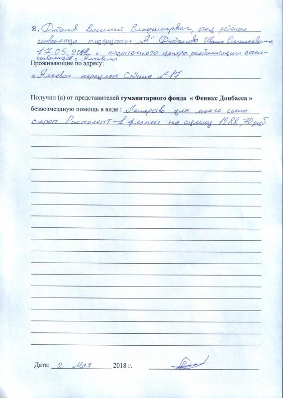 дюбанов