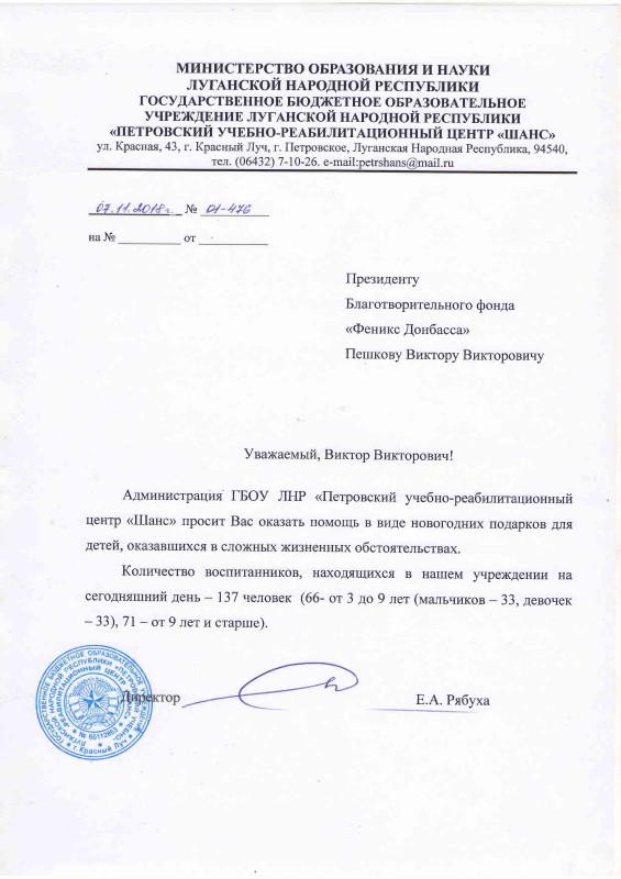 Петровский письмо подарки