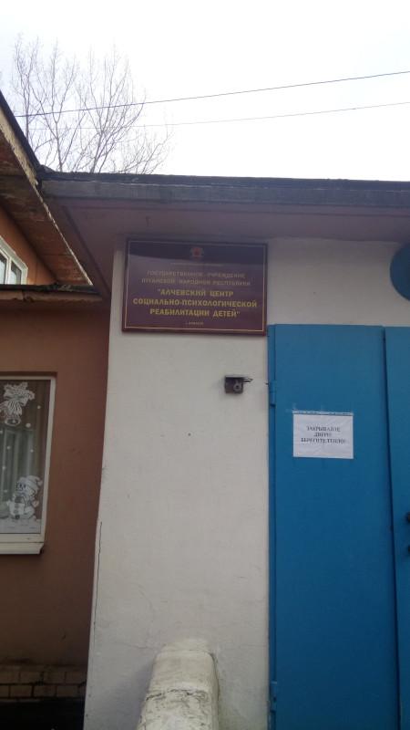 алчевск1