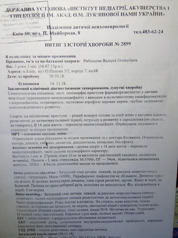 рыбинцева1