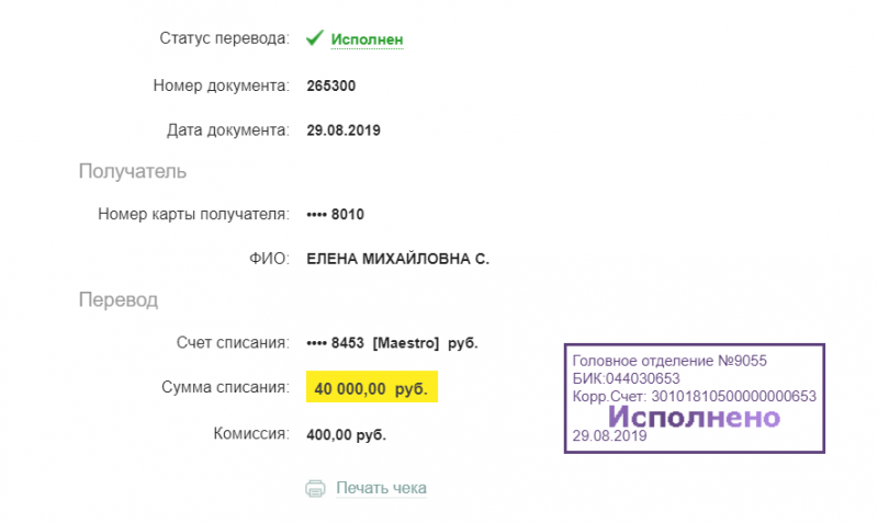 2019-08-29_19-53-33