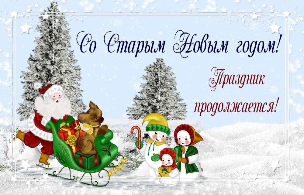 otkrytki-so-starym-novym-godom-2019-kartinki-krasochnye-pozdravleniya-rodnym-i-blizkim_12