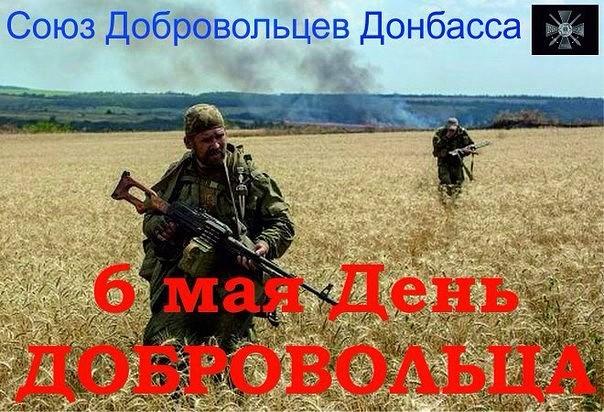 День-добровольца-Донбасса