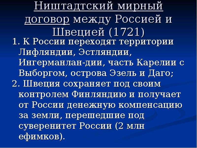 Кандидат в президенты Эстонии потребовал от РФ части Псковской и Ленинградской img36