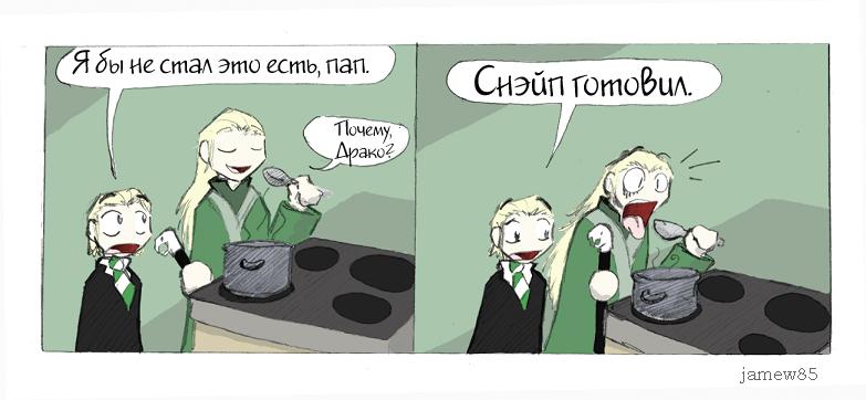 Опечатки из фанфиков про Гарри Поттера (3)