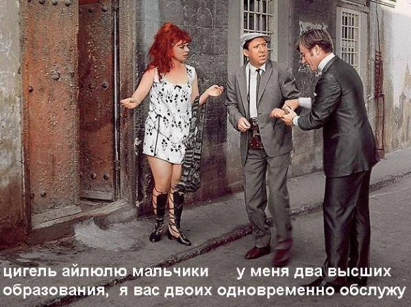 Проститутка с вышкой