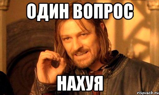 nelzya-prosto-tak-vzyat-i-boromir-mem_58127593_orig_