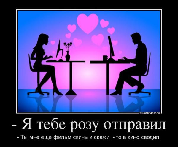 demotivators.to_media_posters_1320_5849768_-ya-tebe-rozu-otpravil