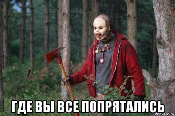 manyak-s-toporom_182708313_orig_