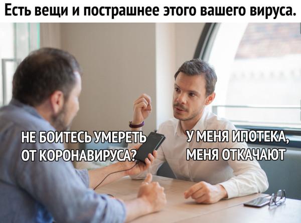 1585037211_prikol-34