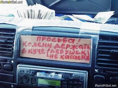 1315203940_smeshnye-nadpisi-i-obyavleniya-51