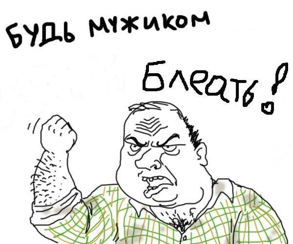 comics_1320104902_orig_Bud-muzhikom-bleat
