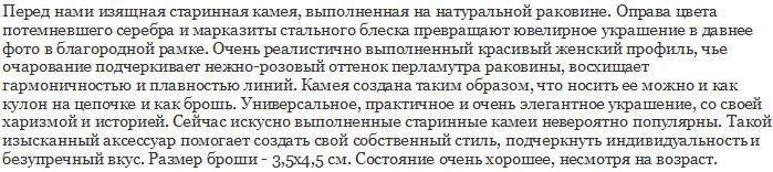 Женский профиль в сиянии марказитов