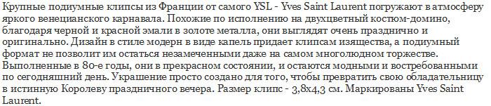 Черно-красное домино от Yves Saint Laurent