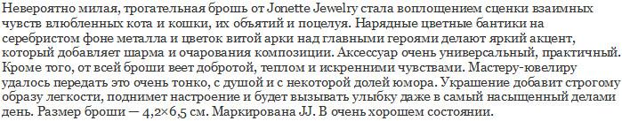 Ах, любовь, любовь…! Jonette Jewelry