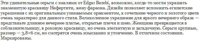 Египетские ночи в черном и в золоте. Edgar Berebi