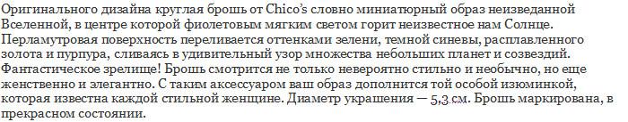 Фантастическая Вселенная от Chico's