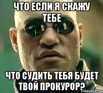 a-chto-esli-ya-skazhu-tebe_25438171_orig_