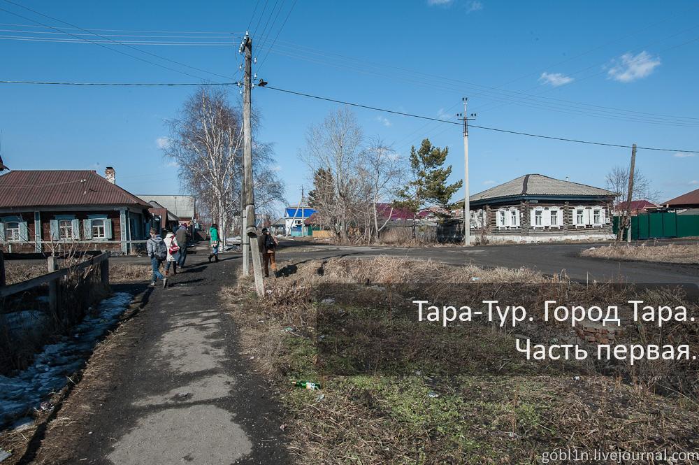 знакомства город тара омская область